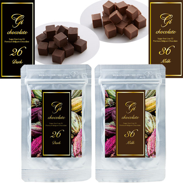 GI26&GI36(15個/選べるダーク&ミルク)【100%プレミアムベルギーチョコレート・チョコサプリ】[低GIチョコ]/送料無料