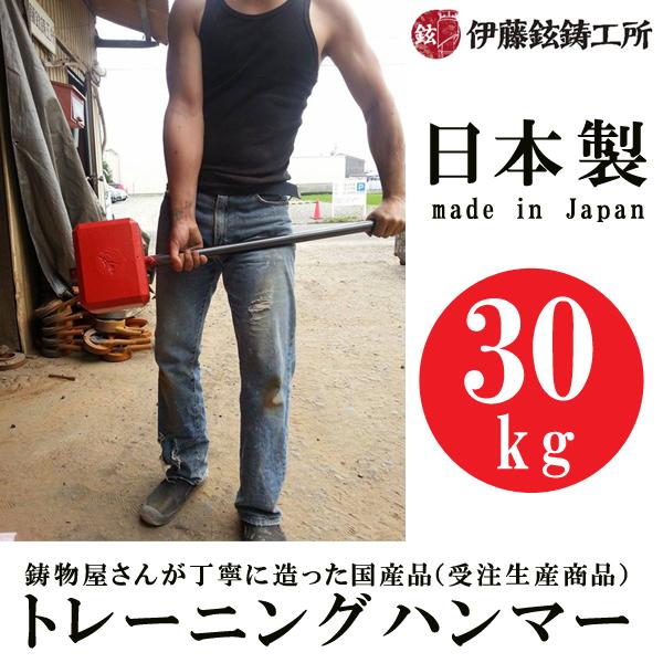 日本製トレーニングハンマー(30kg) 【受注生産商品:納期約1ヶ月/送料別途徴求商品】 [伊藤鉉鋳工所] ※代金引換払い不可