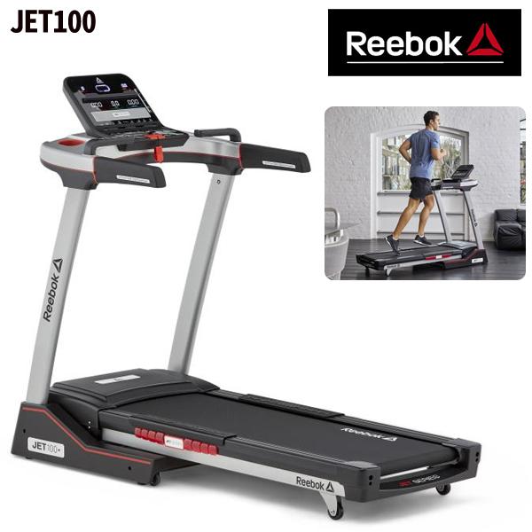 リーボック JET100+(ジェットシリーズ)【数量限定予約販売】「ルームランナー/トレッドミル」※代引不可 [REEBOK_M]
