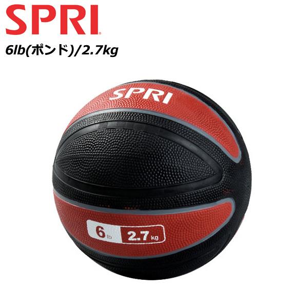 [SPRI] メディシンボール(2.7kg) / Xerball Medicine Ball(6lb) 【当店在庫品/送料無料】