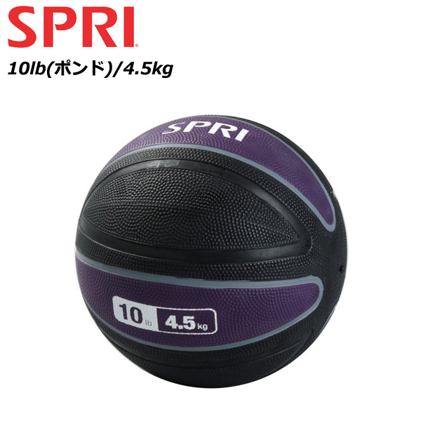 [SPRI] メディシンボール (4.5kg) / Xerball Medicine Ball(10lb) 【当店在庫品/送料無料】