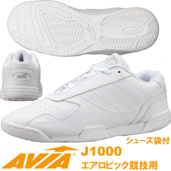 [AVIA]アビア フィットネスシューズ J1000 COMPETITION SHOES[コンペティション シューズ] (レディース/メンズ)【エアロビック競技用モデル】【アヴィア正規品】/送料無料