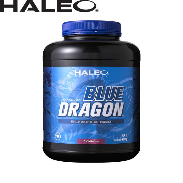 [HALEO]ハレオ BLUE DRAGON α〔ブルードラゴンアルファ〕(ワイルドベリー)(2kg)/送料無料