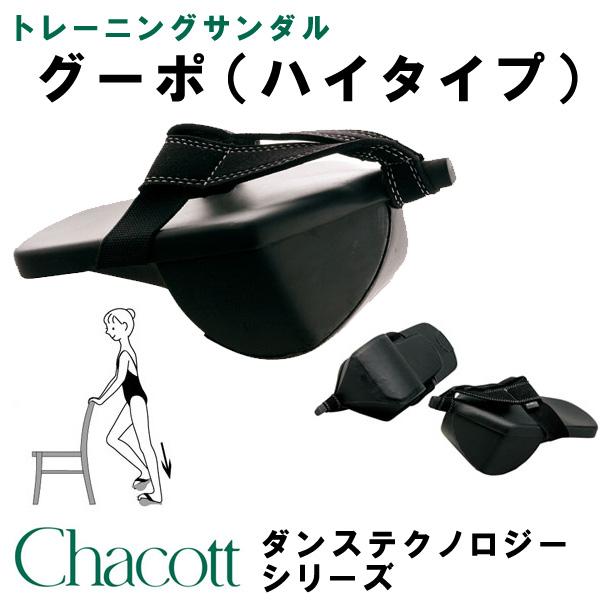 chakottogupo(高类型)[Chacott]