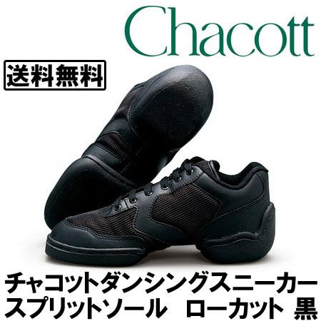 [Chacott]チャコット ダンシングスニーカー スプリットソール ローカット〔ブラック〕 【ダンスシューズ】 (レディース) 【チャコット正規販売店】/送料無料