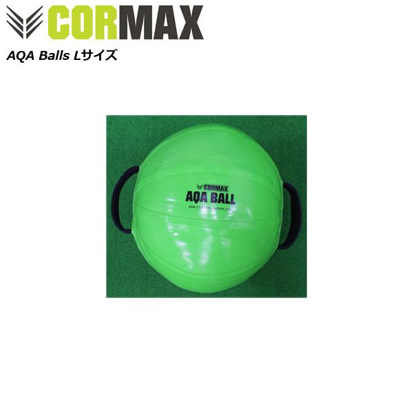 [CORMAX] コアマックス AQA Balls【アクアボール】 【(L)40kgまで対応】