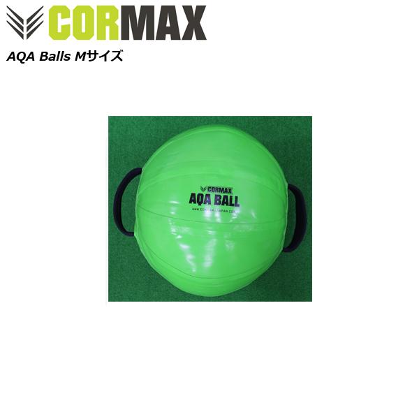 [CORMAX] コアマックス AQA Balls【アクアボール】 【(M)25kgまで対応】