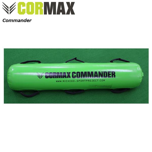 [CORMAX] コアマックス Commander【コマンダー】 【1kg-50kgまで対応】/送料無料