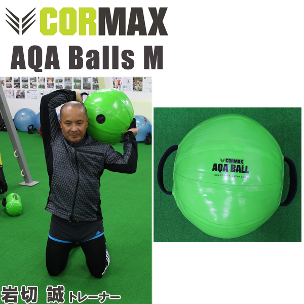 [CORMAX] コアマックス AQA Balls【アクアボール】 【(M)25kgまで対応】/送料無料