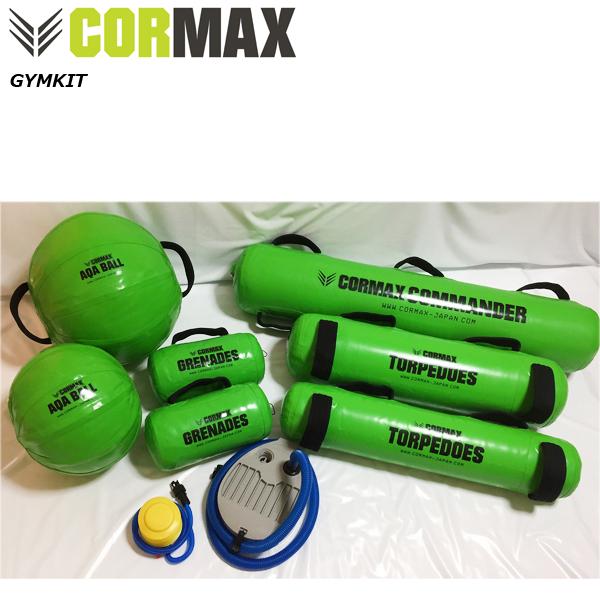 [CORMAX] コアマックス GYM Kit 【ジムキット】【セット販売】/送料無料
