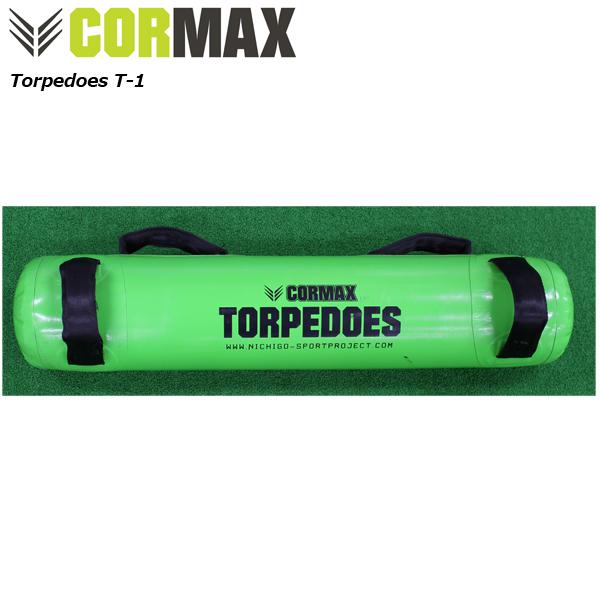コアマックス トルピードT1 Torpedoes(16kgまで対応)[CORMAX]