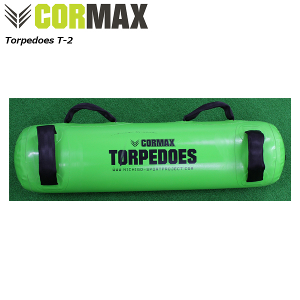 [CORMAX] コアマックス Torpedoes T2【トルピード】 【1kg-22kgまで対応】/送料無料