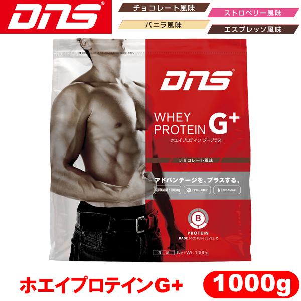 [DNS] ホエイプロテインG+(ジープラス)〔1kg〕【グルタミン配合】