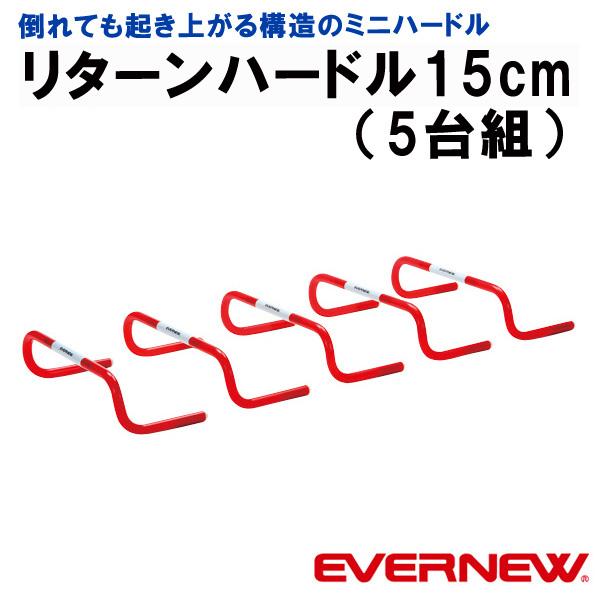 エバニュー リターンハードル15cm (5台組)【送料無料】 ※メーカー直送のため代引不可※ [EVERNEW]