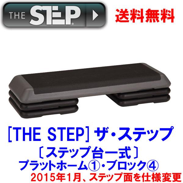 [THE STEP]ザ・ステップ〔オリジナルステップ〕(グレー/ブラック)【メーカー品番:ETB284】 /送料無料 ※代引不可※