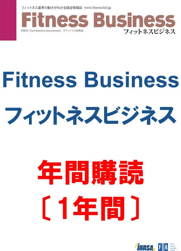 フィットネスビジネス 【年間購読 1年間】 [CBJ]