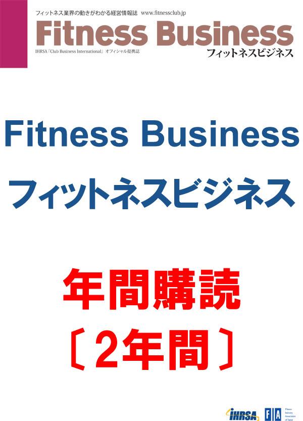 フィットネスビジネス 【年間購読 2年間】 [CBJ]