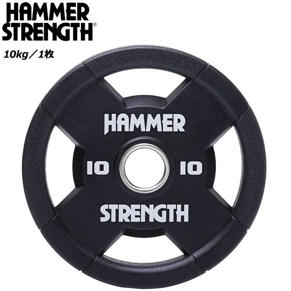 ハンマーストレングス オリンピックプレート(ウレタン素材)/【10kg/1枚】 ※代引不可※ [HAMMER STRENGTH]