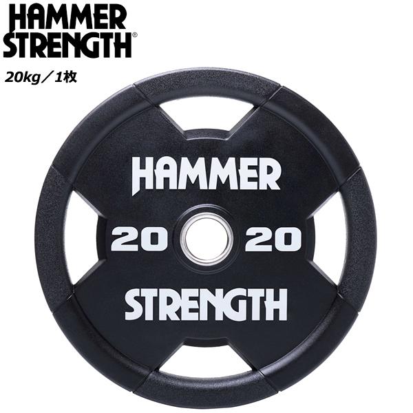 ハンマーストレングス オリンピックプレート(ウレタン素材)/【20kg/1枚】 ※代引不可※ [HAMMER STRENGTH]