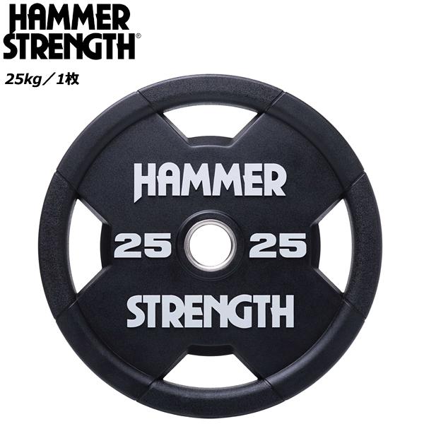 ハンマーストレングス オリンピックプレート(ウレタン素材)/【25kg/1枚】 ※代引不可※ [HAMMER STRENGTH]