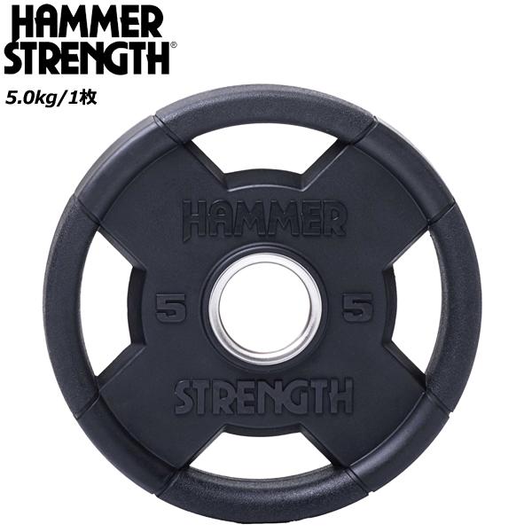 ハンマーストレングス オリンピックプレート(ラバー素材)/【5kg/1枚】 ※代引不可※ [HAMMER STRENGTH]