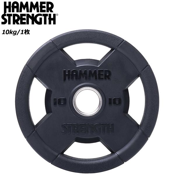 ハンマーストレングス オリンピックプレート(ラバー素材)/【10kg/1枚】 ※代引不可※ [HAMMER STRENGTH]
