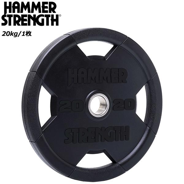 ハンマーストレングス オリンピックプレート(ラバー素材)/【20kg/1枚】 ※代引不可※ [HAMMER STRENGTH]