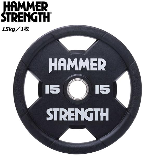 ハンマーストレングス オリンピックプレート(ウレタン素材)/【15kg/1枚】 ※代引不可※ [HAMMER STRENGTH]