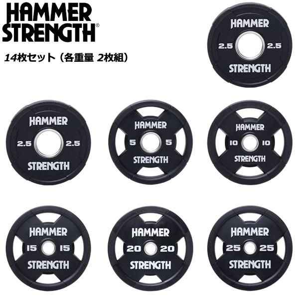 ハンマーストレングス オリンピックプレート(ウレタン素材)/【1.25~25kg/セット組み(14枚)】 ※代引不可※ [HAMMER STRENGTH]