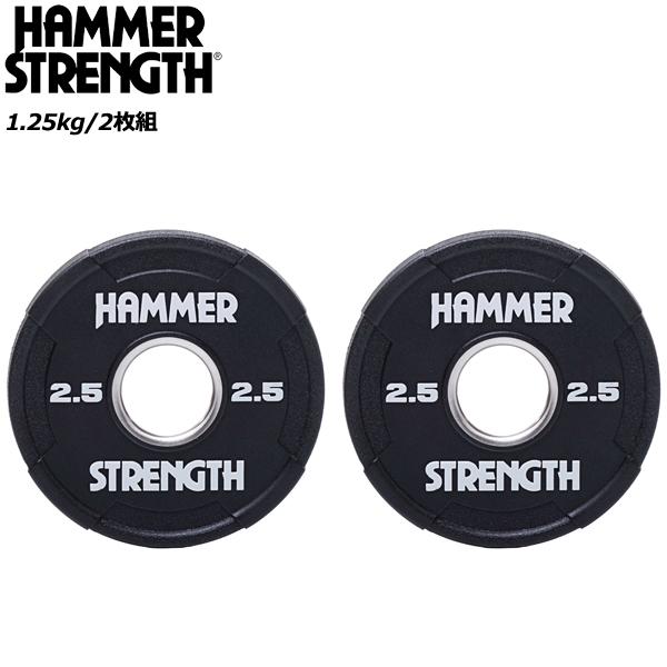 ハンマーストレングス オリンピックプレート(ウレタン素材)/【1.25kg/2枚組】 ※代引不可※ [HAMMER STRENGTH]