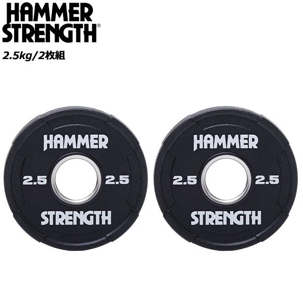 ハンマーストレングス オリンピックプレート(ウレタン素材)/【2.5kg/2枚組】 ※代引不可※ [HAMMER STRENGTH]