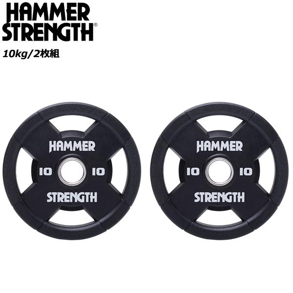 ハンマーストレングス オリンピックプレート(ウレタン素材)/【10kg/2枚組】 ※代引不可※ [HAMMER STRENGTH]