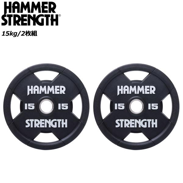 ハンマーストレングス オリンピックプレート(ウレタン素材)/【15kg/2枚組】 ※代引不可※ [HAMMER STRENGTH]