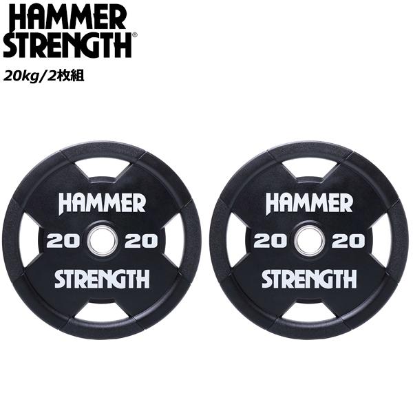 ハンマーストレングス オリンピックプレート(ウレタン素材)/【20kg/2枚組】 ※代引不可※ [HAMMER STRENGTH]