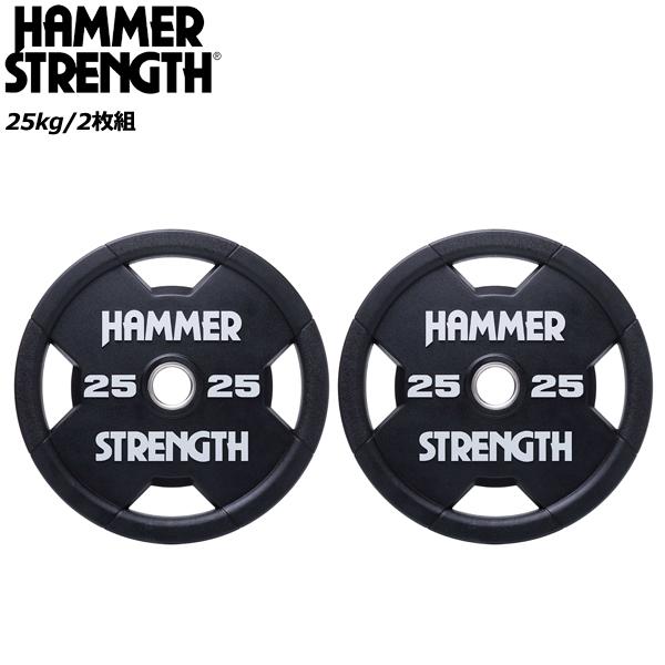 ハンマーストレングス オリンピックプレート(ウレタン素材)/【25kg/2枚組】 ※代引不可※ [HAMMER STRENGTH]