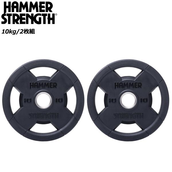 ハンマーストレングス オリンピックプレート(ラバー素材)/【10kg/2枚組】 ※代引不可※ [HAMMER STRENGTH]