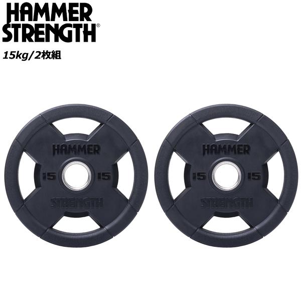ハンマーストレングス オリンピックプレート(ラバー素材)/【15kg/2枚組】 ※代引不可※ [HAMMER STRENGTH]
