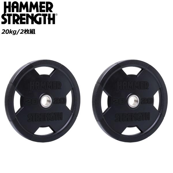 ハンマーストレングス オリンピックプレート(ラバー素材)/【20kg/2枚組】 ※代引不可※ [HAMMER STRENGTH]