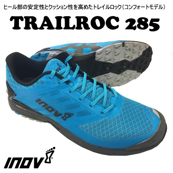 [Inov8] イノヴェイト トレイルロック TRAILROC 285 MS (メンズ 25.5cm~28.0cm) 【当店在庫品/送料無料】