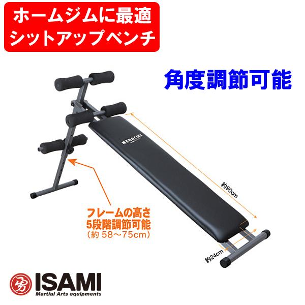 [ISAMI]イサミ シットアップベンチ(5段階調節可能)ホームフィットネス・トレーニング※代引不可※/送料別途徴求