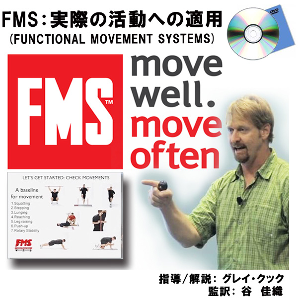 【DVD3枚組】 FMS:実際の活動への適用 (FUNCTIONAL MOVEMENT SYSTEMS APPLYING THE MODEL to real life examples) ※代引き不可/送料全国一律800円[ジャパンライム]