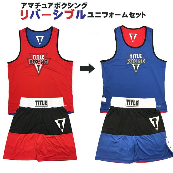 アマチュアボクシング リバーシブルユニフォームセット4 (Lサイズ) TITLE 【当店在庫品/送料無料】 [海外セレクション]