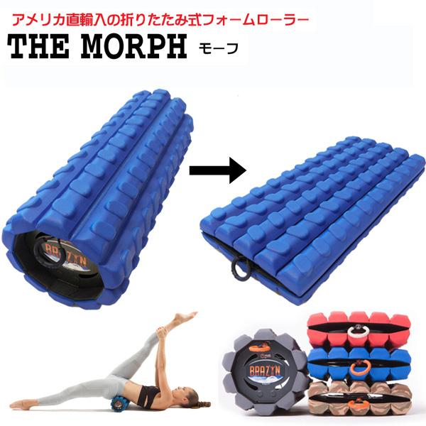 折りたたみ式フォームローラー 『モーフ』 Morph Collapsible Foam Roller 【当店在庫品/送料別途徴求商品】 [海外セレクション]