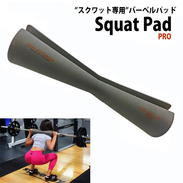スクワットパッドプロ IPR Fitness Squat Pad PRO 【送料無料/当店在庫品】 [海外セレクション]
