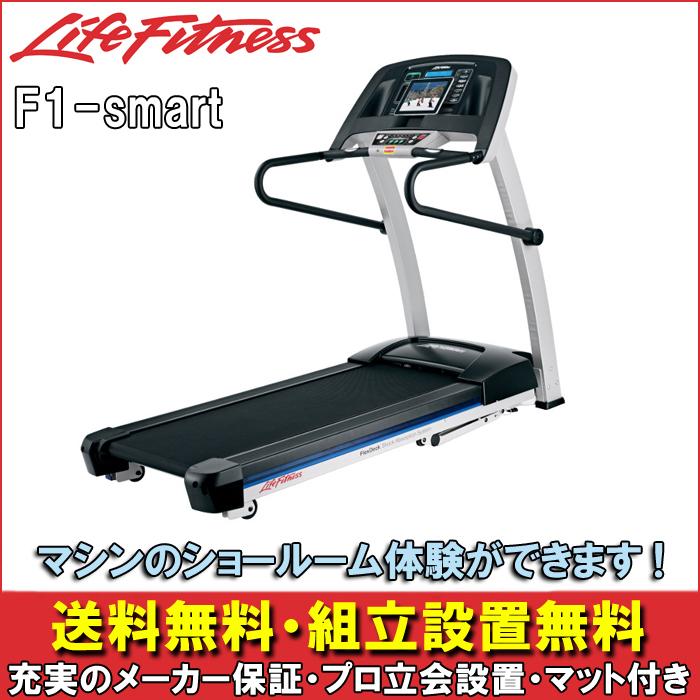 [Life Fitness]ライフフィットネス F1-smart【F1スマート】【トレッドミル】〔家庭用ランニングマシン〕◆折りたたみ可能 /送料無料※代引不可※