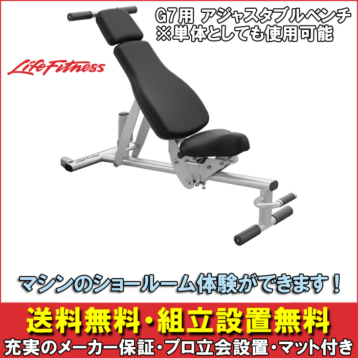[Life Fitness]ライフフィットネス アジャスタブルベンチ【G7用ベンチ】〔134cm×54cm×42cm〕/送料無料※代引不可※