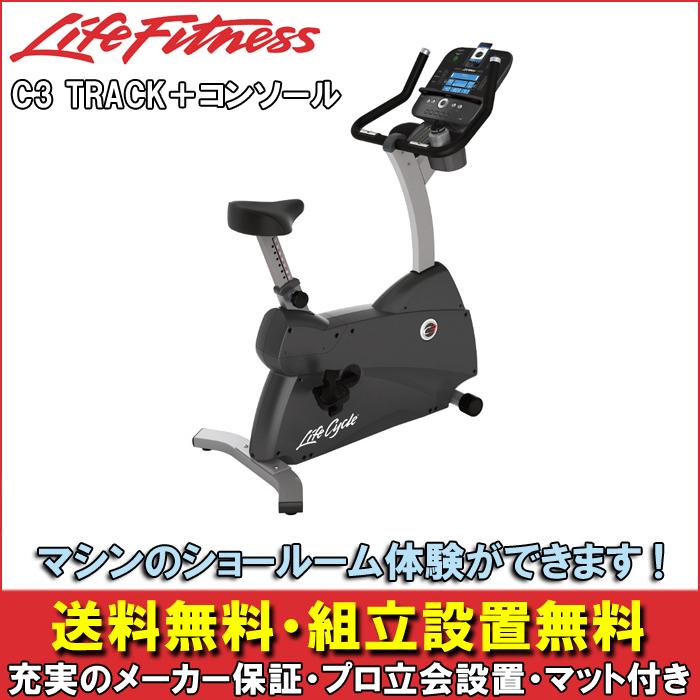 [Life Fitness]ライフフィットネス C3【TRACKコンソール】〔家庭用/アップライトバイク〕◆エクササイズバイク/送料無料※代引不可※