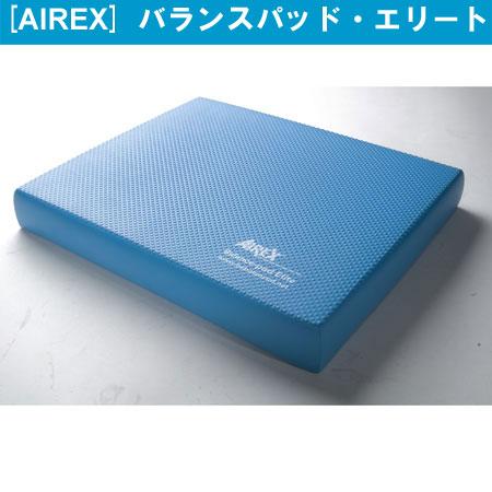 [AIREX Mat]エアレックス バランスパッド・エリート【当店在庫品】(ブルー)/送料無料