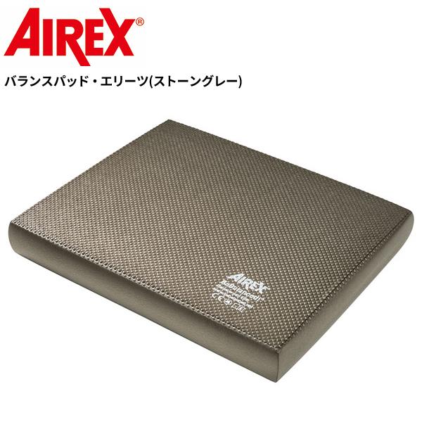 [AIREX Mat]エアレックス バランスパッド・エリート【当店在庫品】(ストーングレー)/送料無料※代引不可※