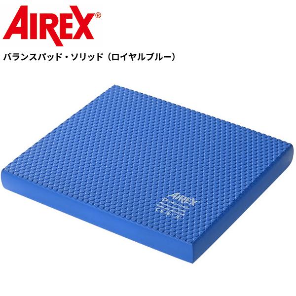 [AIREX Mat]エアレックス バランスパッド・ソリッド(ロイヤルブルー)/送料無料※代引不可※